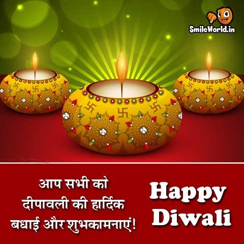 Best Diwali Wishes-HINDI