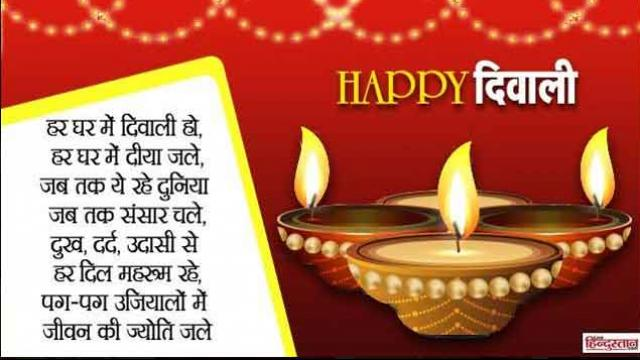 Best-Diwali-Wishes-In-Hindi-