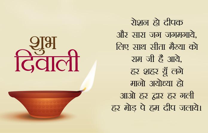 Best Happy Diwali-In-Hindi