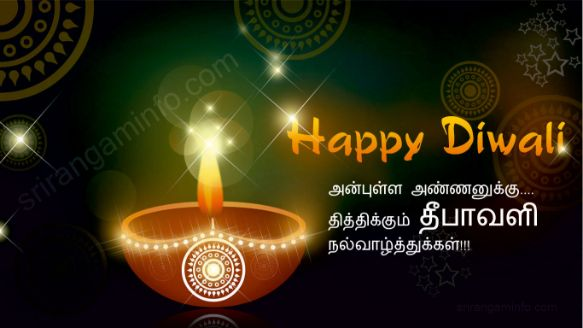 Diwali Greetings To Sister