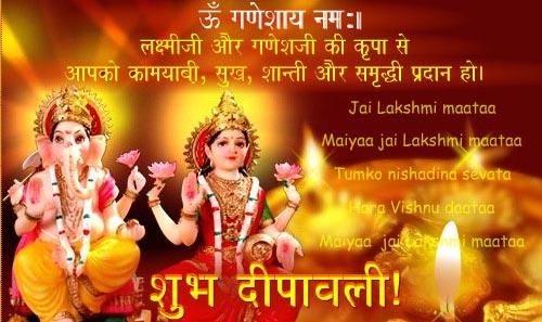 Hindi-diwali-card