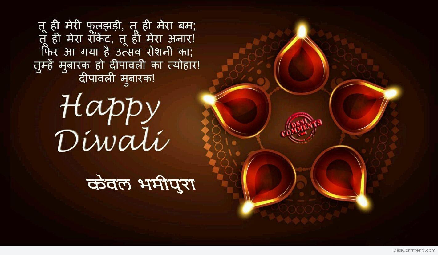 Wishes In Hindi Font
