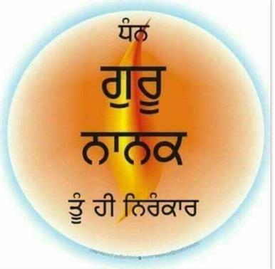 Guru Nanak Dev Ji Birthday