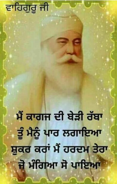 Guru Nanak Gurpurab 2019
