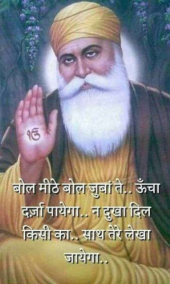 Happy Gurpurab Images With Name
