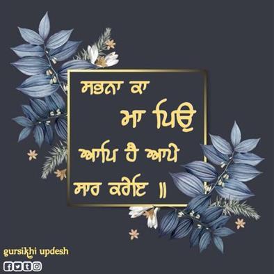 Happy Gurpurab Images With Quotes