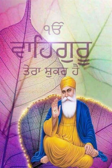 Parkash Purab Meaning In Punjabi