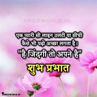 Good Morning Images Hindi Quotes Natkhat Krishna 2021